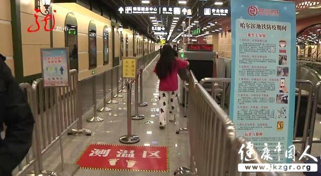 加大消毒频次!哈尔滨公交、地铁、出租车严格落实防疫措施