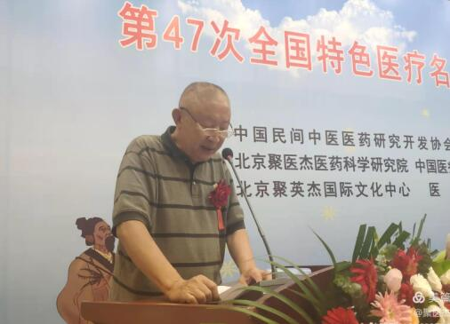 第47次全国特色医疗名医学术交流暨中医经方论坛在南阳召开