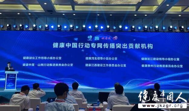 """山西行动推进委员会荣获 """"健康中国行动专网传播突出贡献机构""""称号"""